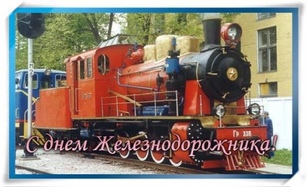 С Днем Железнодорожника