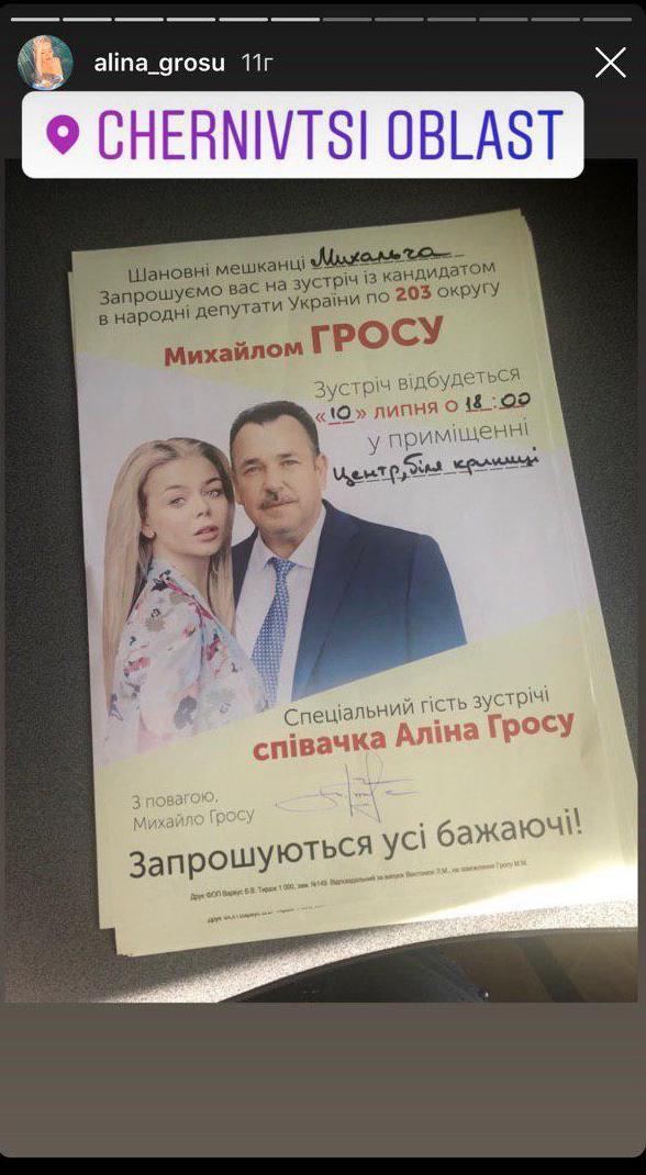 Батько Аліни Гросу балотується до Верховної Ради