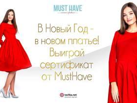 Выиграй сертификат на 1000 грн от украинского бренда Must Have