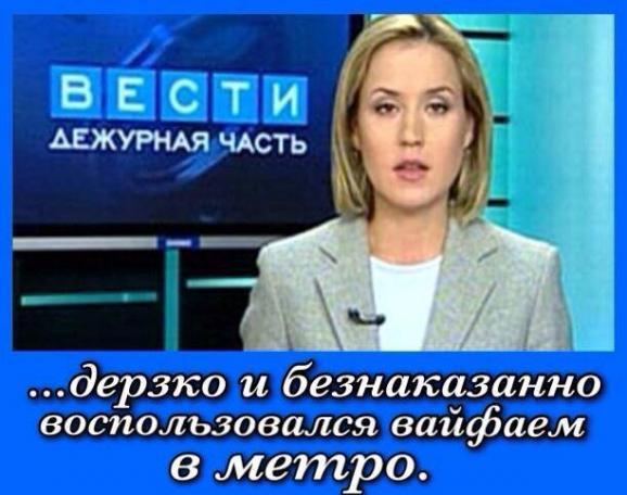 Преступление по русски