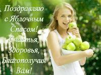Поздравляю с Яблочным Спасом