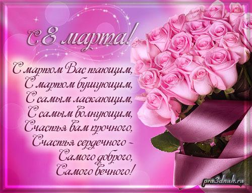 Поздравления с 8 март!