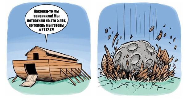 Жестокий конец света для ковчега