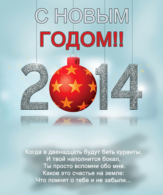 Открытки на Новый год 2014