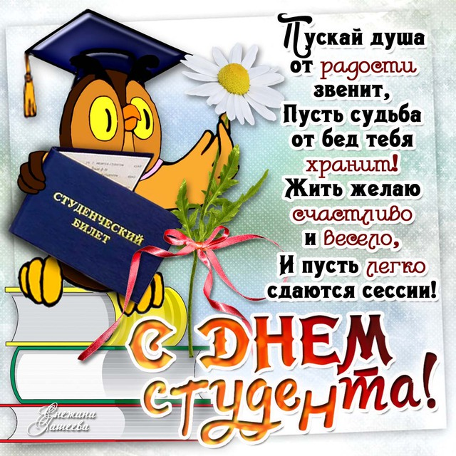 Поздравление с днём студента бывших студентов