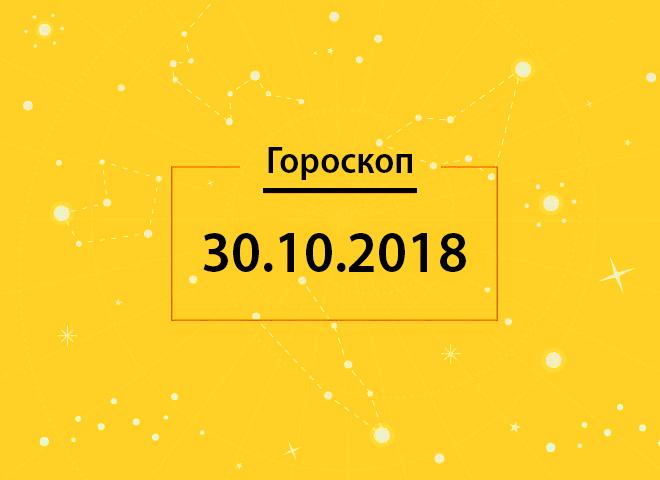 Гороскоп на сьогодні, 30 жовтня 2018 року, для всіх знаків Зодіаку