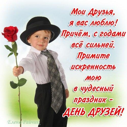С Днём друзей!