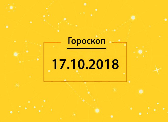 Гороскоп на сегодня, 17 октября 2018 года, для всех знаков Зодиака