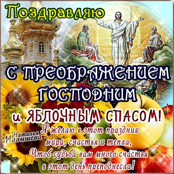 С Преображением Господним и Яблочным Спасом