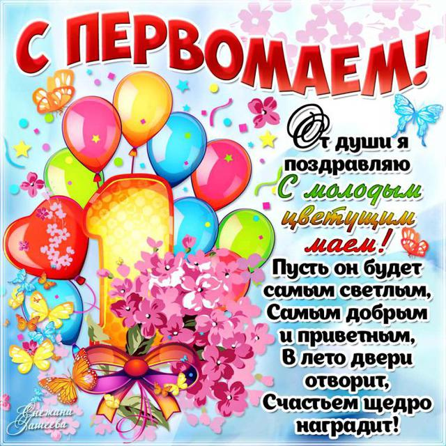 Праздник 1 год поздравление