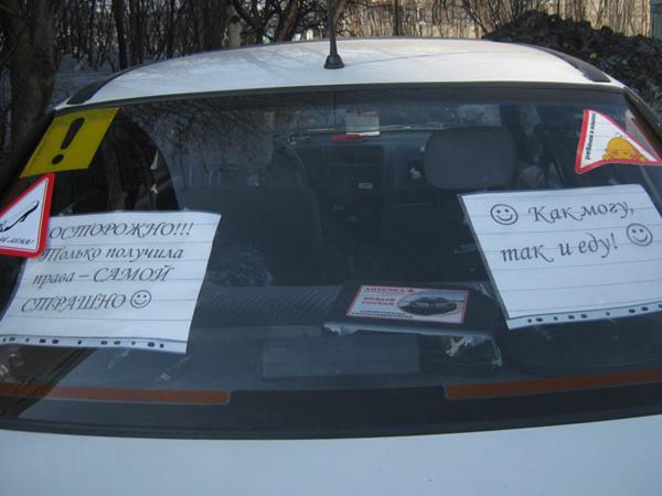 Подборка классных надписей на машинах
