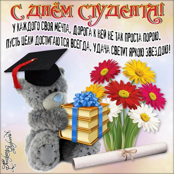 С днем студенчества поздравления
