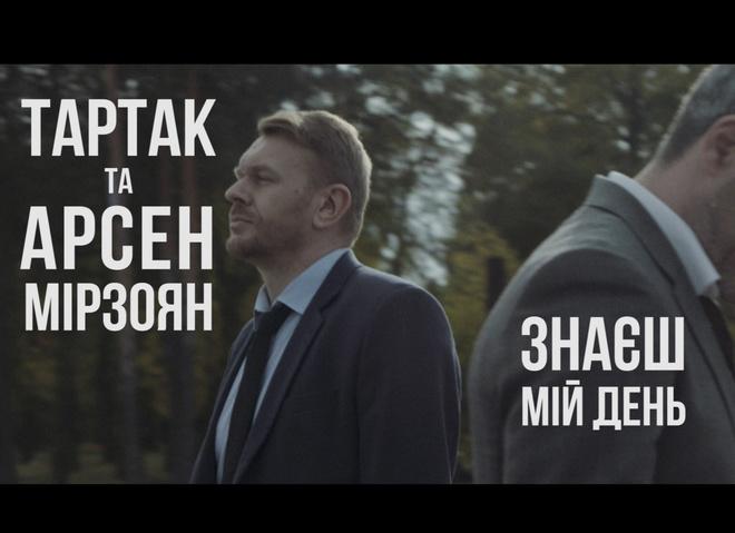 """Премьера: Тартак презентовал клип на совместную песню с Арсеном Мирзояном """"Знаєш Мій День"""""""