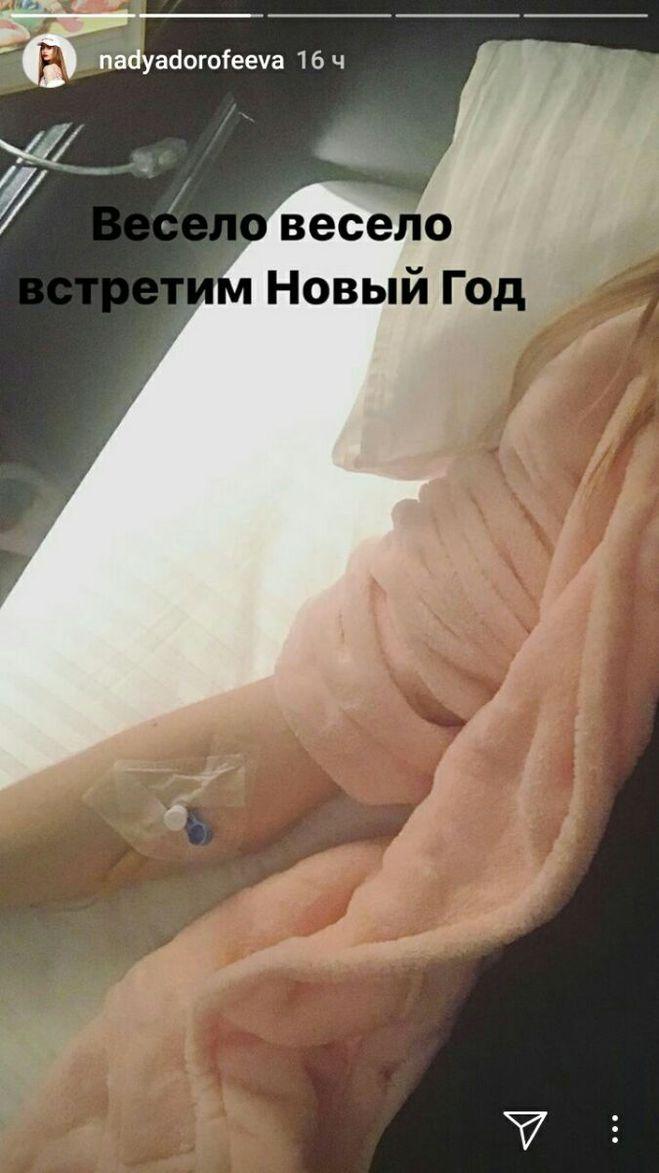Надя Дорофеева