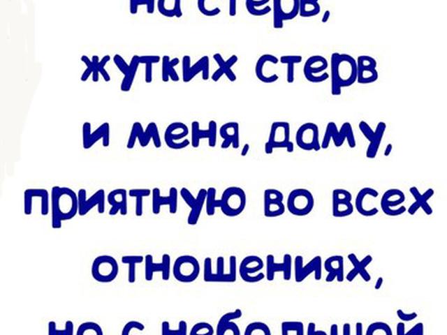 Картинки стерв с надписями