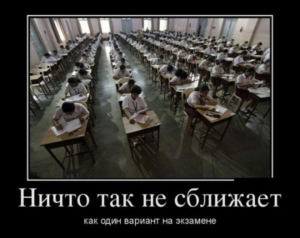 ТОП 15 лучших демотиваторов про студентов