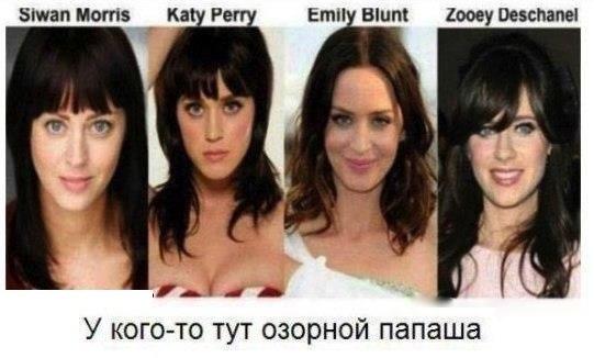 Фотоприкол со знаменитостями