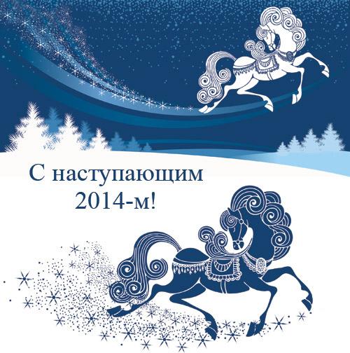 С наступающим годом лошади