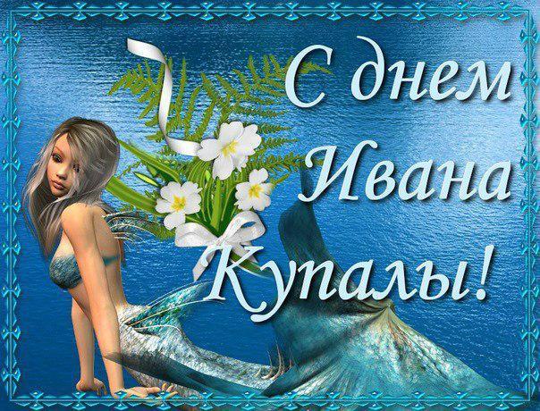 Открытки с днем Ивана Купала