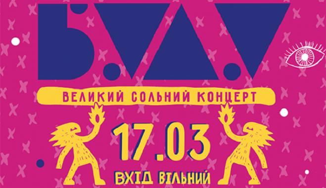"""День святого Патріка 2017 в Києві: Концерт """"Буду"""""""