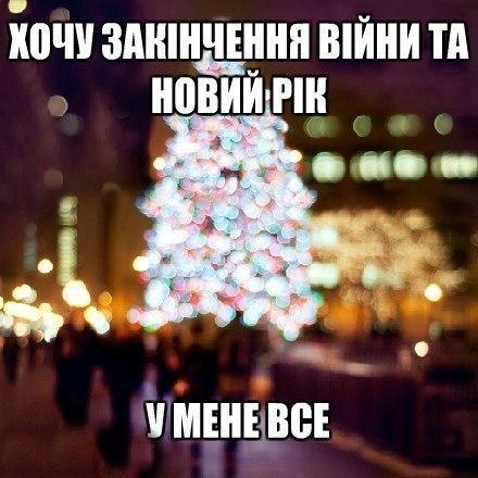 Главное желание украинца на Новый год