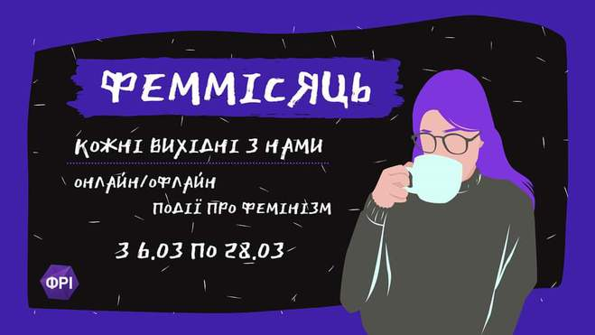 Серия проектов на тему феминизма
