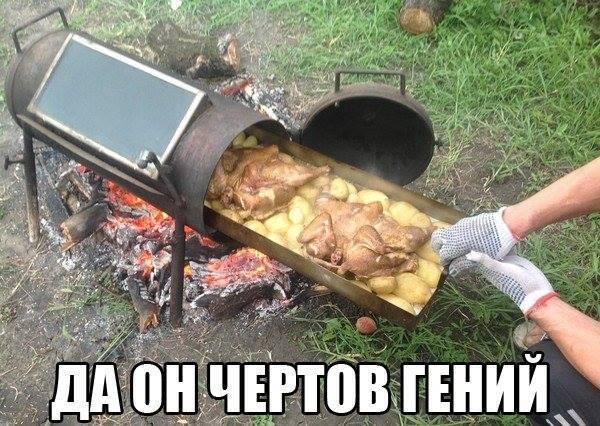 Мастер шашликов 90 лвл