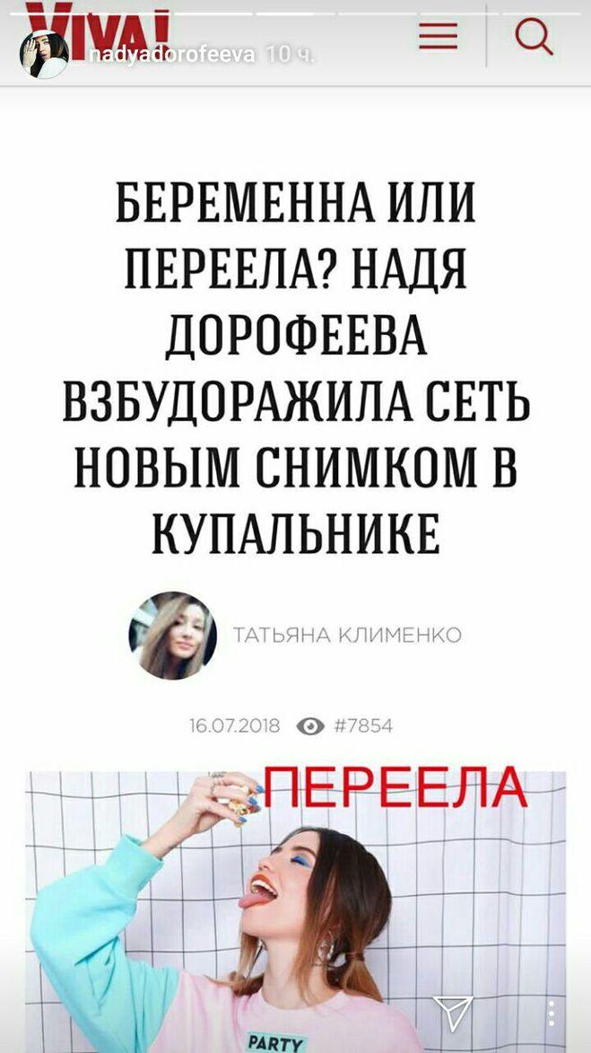 """Надя Дорофеева отреагировала на разговоры о ее """"беременности"""""""