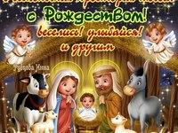 Поздравление на Рождество 2015