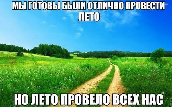 Мем про лето, которое провело всех