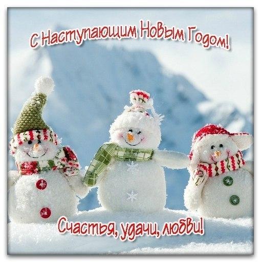 Открытки с наступающим Новым годом 2014