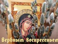 Открытки с Вербным Воскресеньем