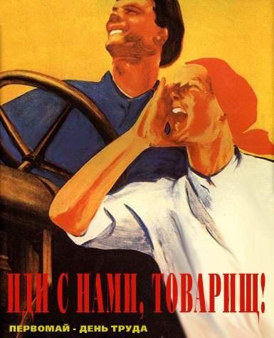 День всех трудящихся! Ура!