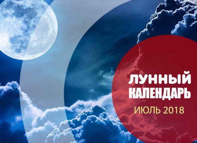 Місячний календар на липень 2018 року