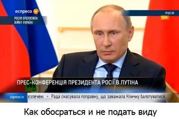 Подборка фотожаб с пресс-конференции Путина
