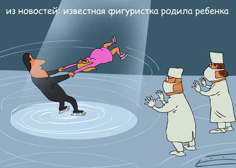 карикатуры бойко