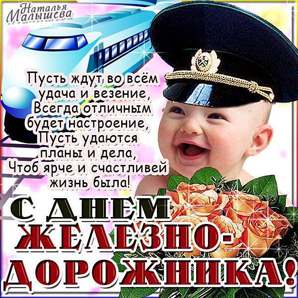 Прикольные открытки на день железнодорожника 53