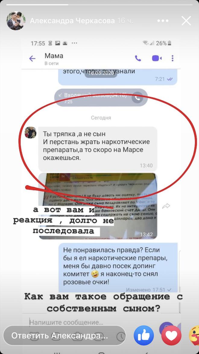 Семейный скандал Дмитрия Черкасова: как родители спортсмена выгнали его из собственного дома