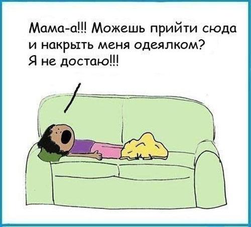 Комикс про любимых мамочек
