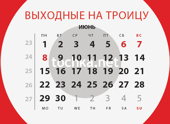 Выходные на Троицу 2020 в Украине