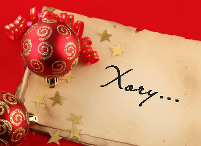 Що робити, аби новорічні бажання здійснилися ? – поради лайф-коуча Надії Рогозіної
