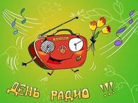 День радио - ура!