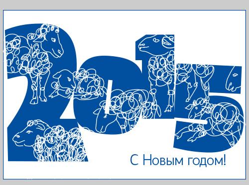 Прикольная открытка на Новый год овцы