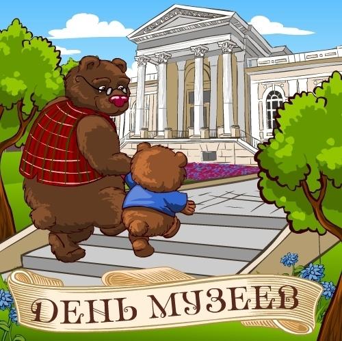 Открытка в Международный день музеев