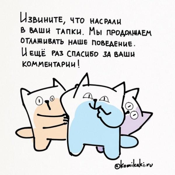 Комиксы с котиками