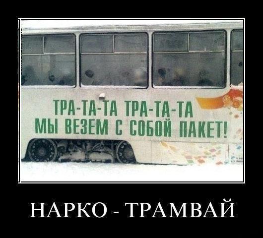 Демотиватор про нарко-трамвай