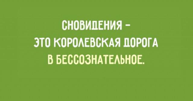 Известные цитаты Зигмунда Фрейда