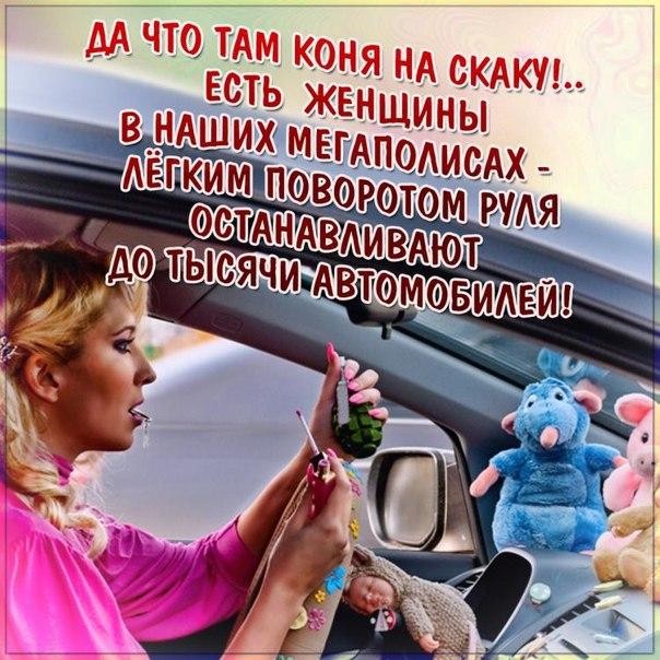 Смешная открытка про женщин-водителей