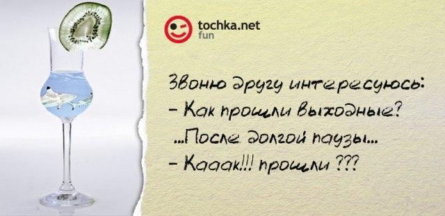 """Прикольный афоризм от tochka """"А ведь уже вторник..."""""""