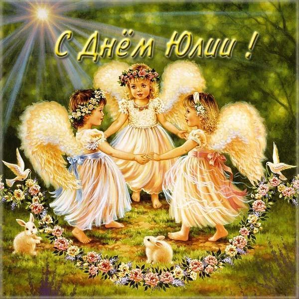 День ангела Юлии: поздравления